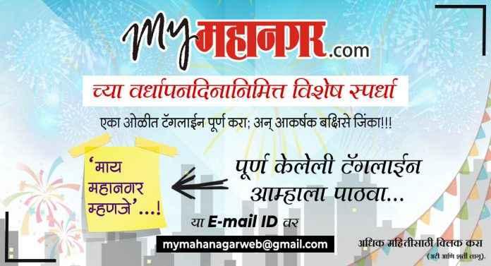 my mahanagar contest