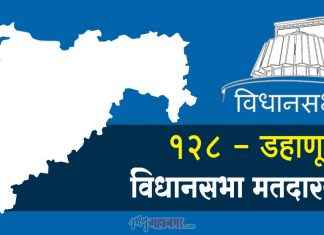 dahanu assembly constituency