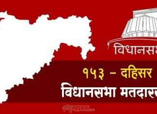 Dahisar Assembly Constituency