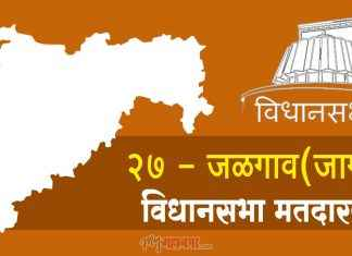 27 -jalgaon jamod assembly constituency