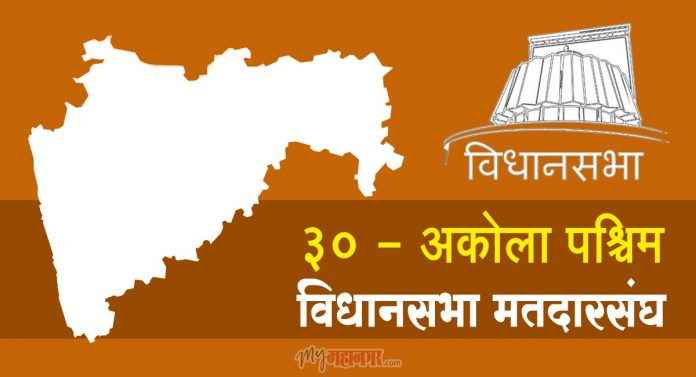 30 - Akola west assembly constituency