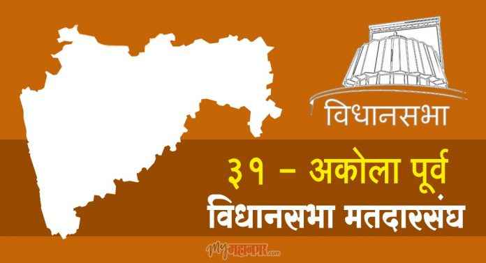 31 - Akola east assembly constituency