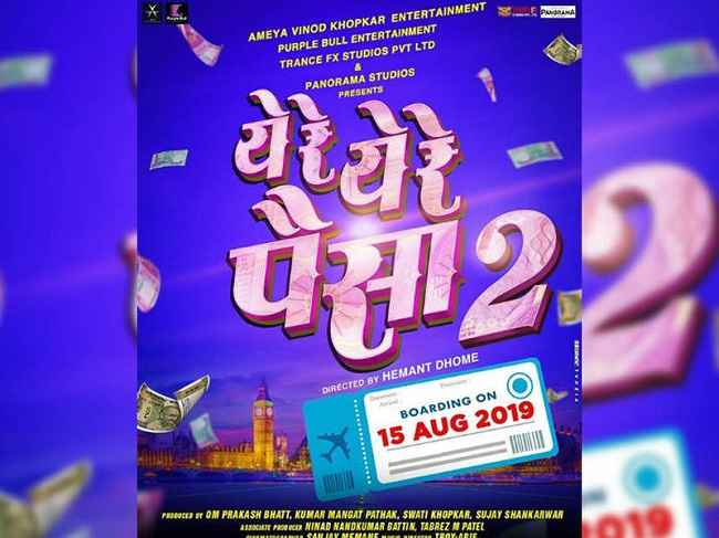 'Ye Re Ye Re Paisa 2': Hemant Dhome's upcoming film's teaser to be released on this date