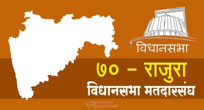 70 - Rajura Vidhansabh