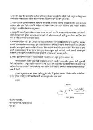 sharad pawar send letter to cm devendra fadnavis on tivre damp incident