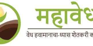 mahavedh