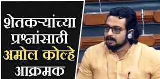 mp dr amol kolhe speech in lok sabha