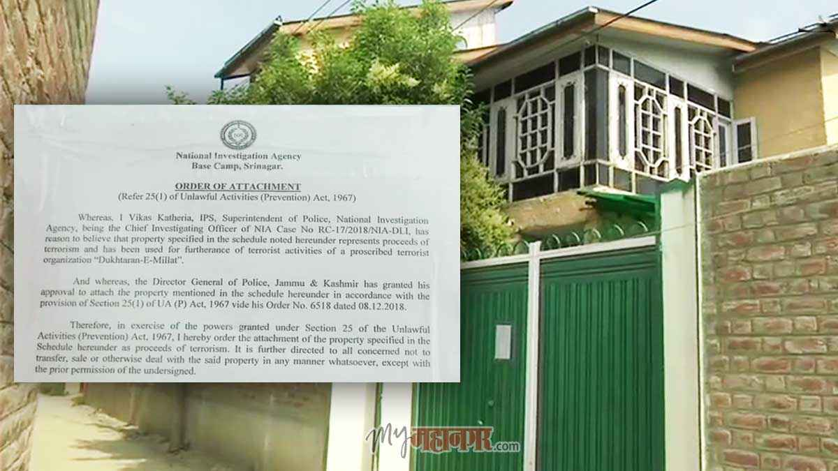 nia attaches residence of kashmiri separatist leader asiya andrabi as per provisions of the uapa