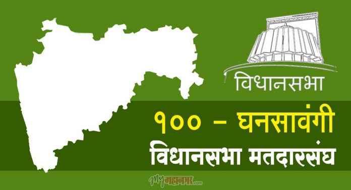 ghansavangi assembly constituency