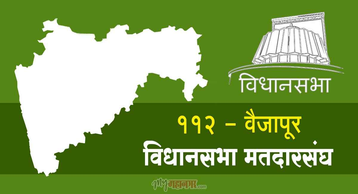 Vaijapur assembly constituency