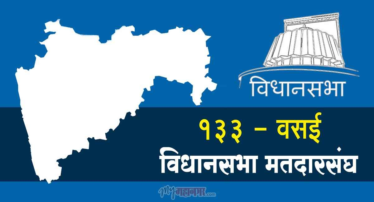 Vasai assembly constituency