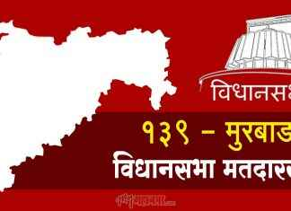 thane assembly constituency