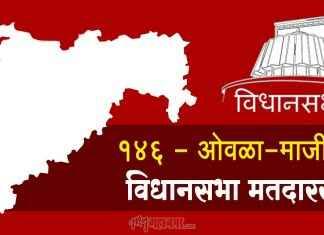 Ovala - Majiwada assembly constituency