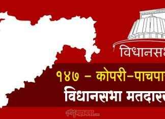 Kopri-Pachpakhadi assembly constituency