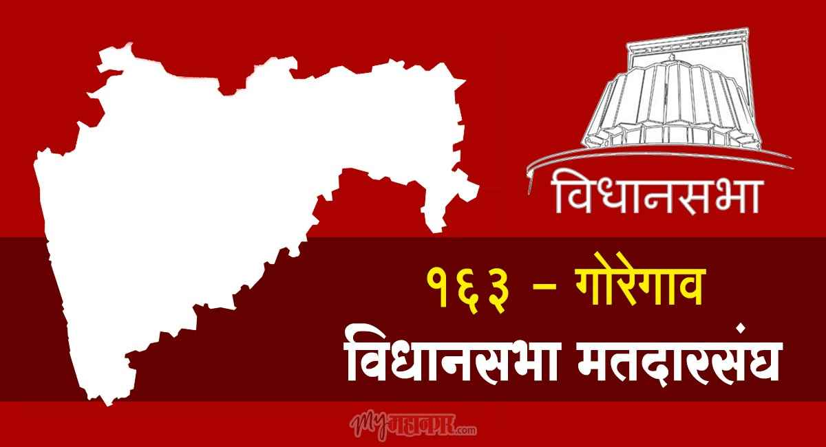 163 - goregaon assembly constituency