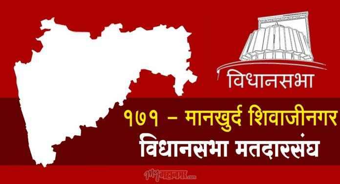 171 - mankhurd shivaji nagar assembly constituency