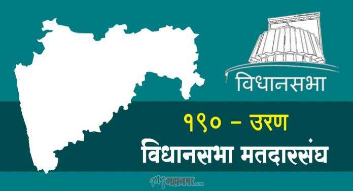 Uran assembly constituency