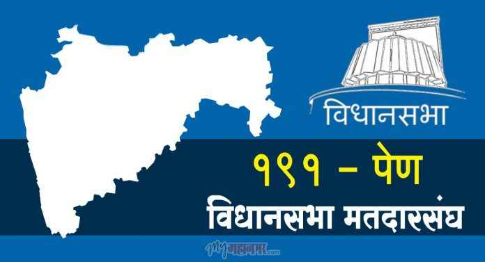 Pen assembly constituency