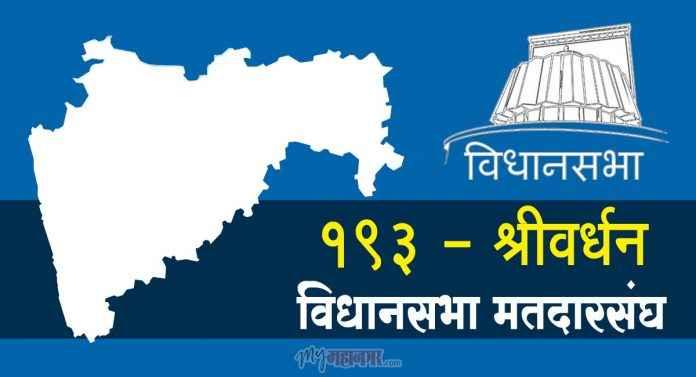 Shrivardhan assembly constituency