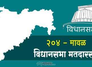 Maval assembly constituency