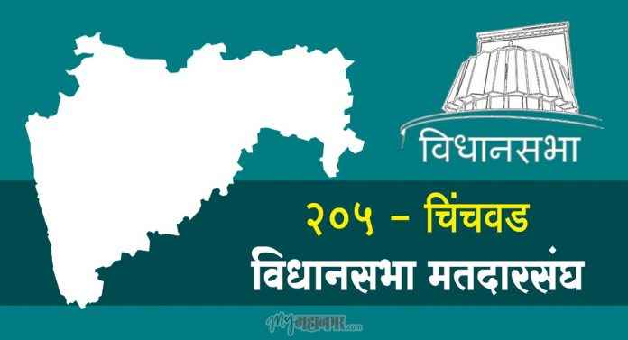 Chinchwad assembly constituency