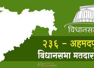 236 - Ahmedpur assembly constituency