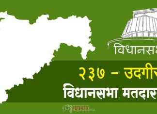 237 - Udgir assembly constituency