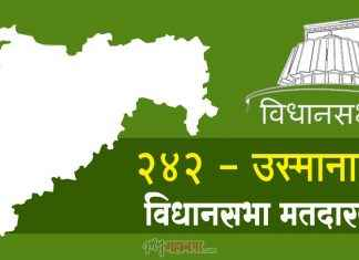 242 - Osmanabad assembly constituency