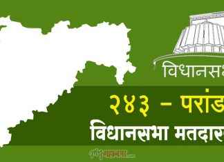 243 - Paranda assembly constituency