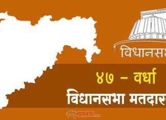 wardha assembly constituency