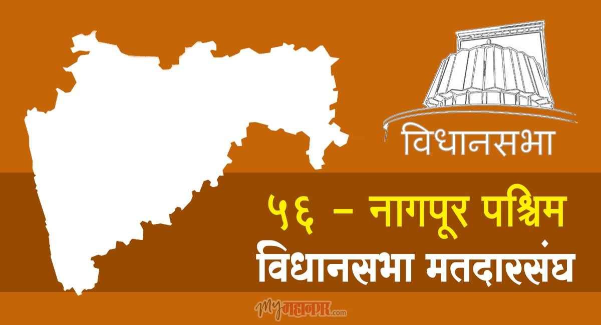 nagpur west assembly constituency