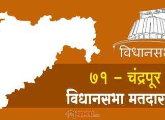 chandrapur assembly constituency