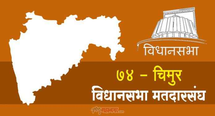 chimur assembly constituency