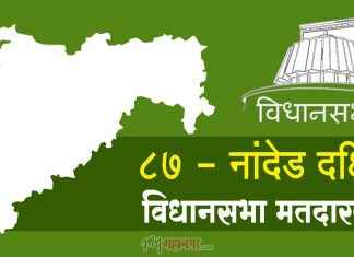 nanded south assembly constituency
