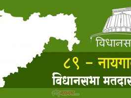 naigaon south assembly constituency