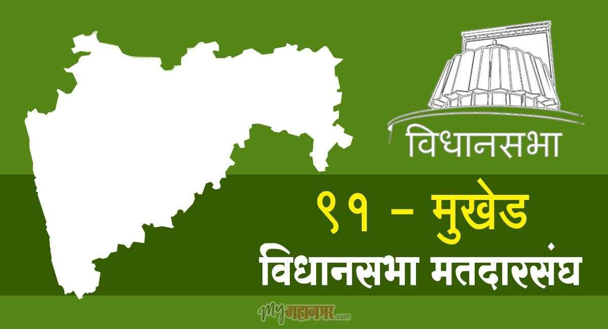 mukhed south assembly constituency