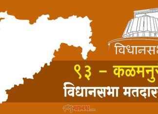 kalamnuri assembly constituency