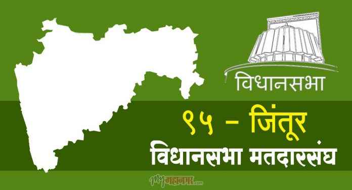 jintur south assembly constituency