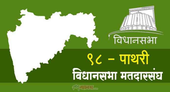 pathri assembly constituency