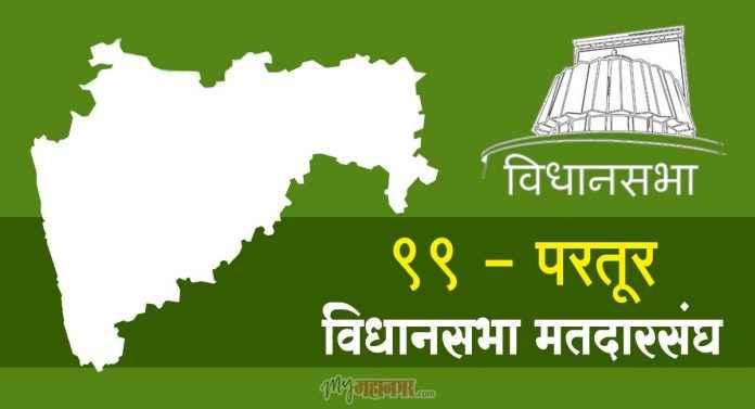 partur assembly constituency