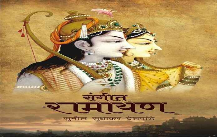 Hindi musical concert of geetaramayana coming soon