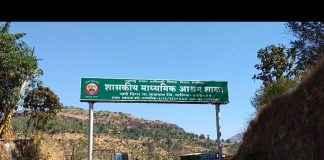adivash aashramshala