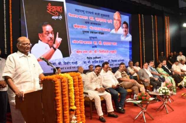 narayan rane auto biography published sharad pawar nitin gadkari 3