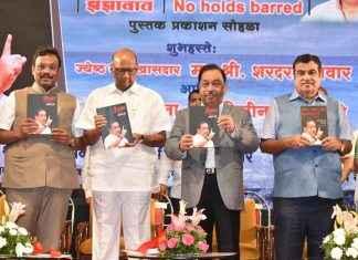 narayan rane auto biography published sharad pawar nitin gadkari feature image