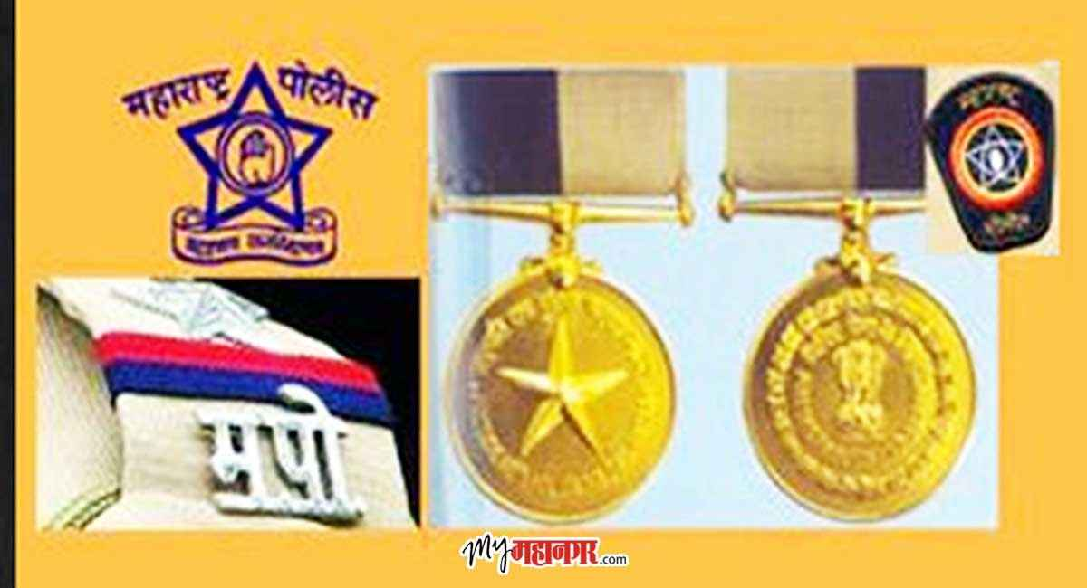 Presidents police medal announced 46 police personnel from maharashtra