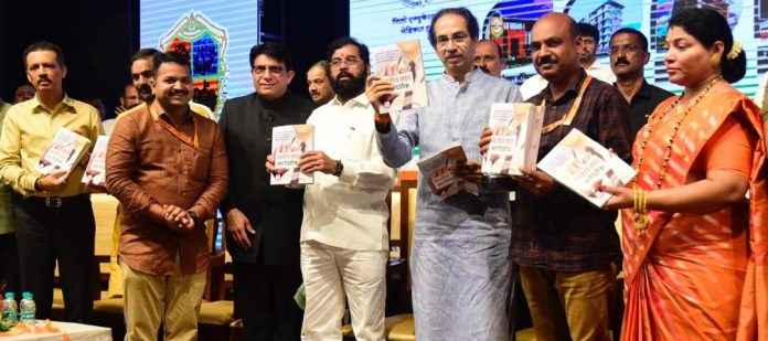 Medical Help Book Inaugurated by Uddhav Thackeray