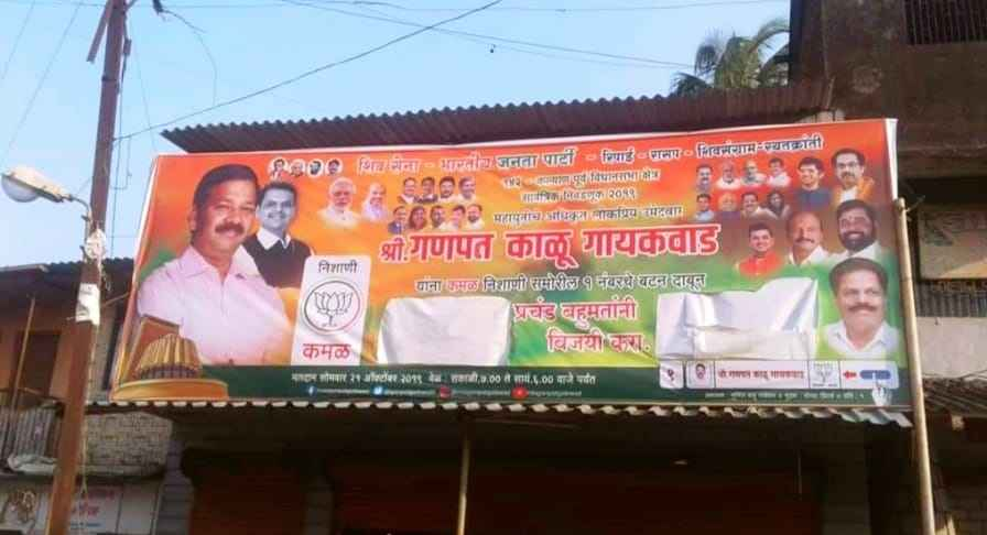 bjp candidate banner is fornt of shivsena office in ulhasnagar