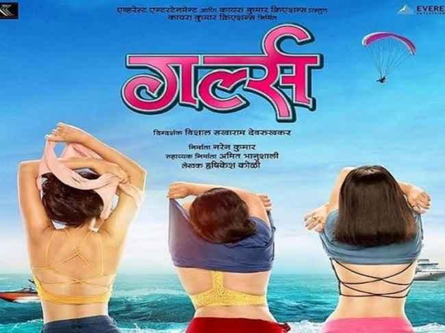 girls movie poster
