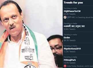 #AjitPawarforCM hashtag trend on twitter
