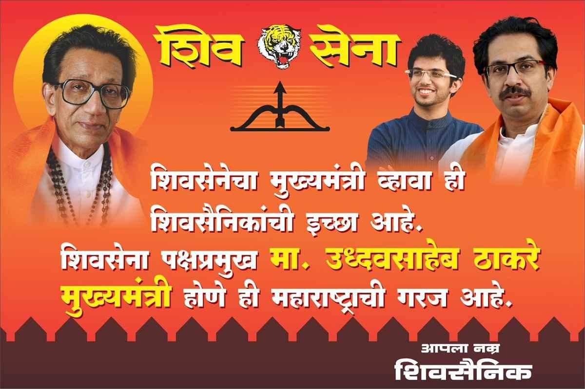 shiv sena party worker demand uddhav thackeray as chief minister through poster